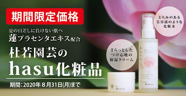 杜若園芸オリジナルhasu化粧品