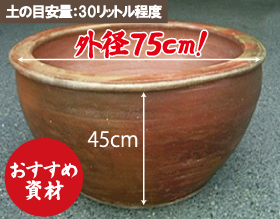 陶器鉢(EW750)