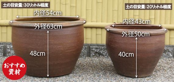 陶器鉢 EW001