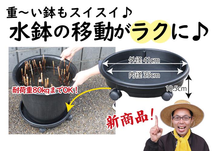 キャスタープレート 水鉢の移動