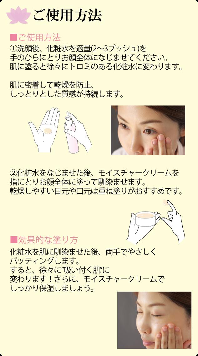 化粧品ご使用方法