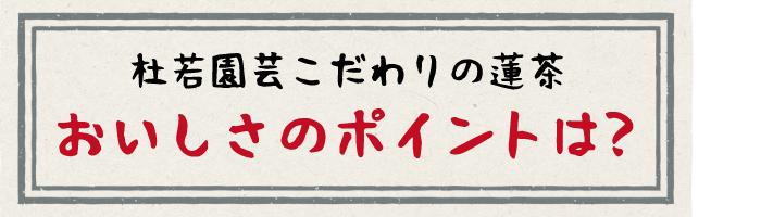 京のはす美茶(国産 無農薬)おいしさのポイント