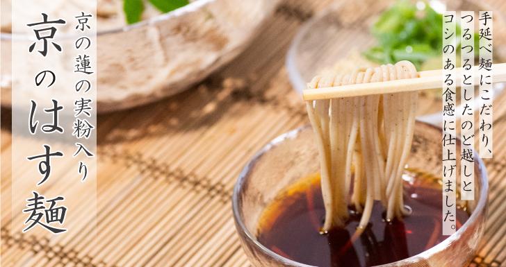 蓮麺キービジュアル