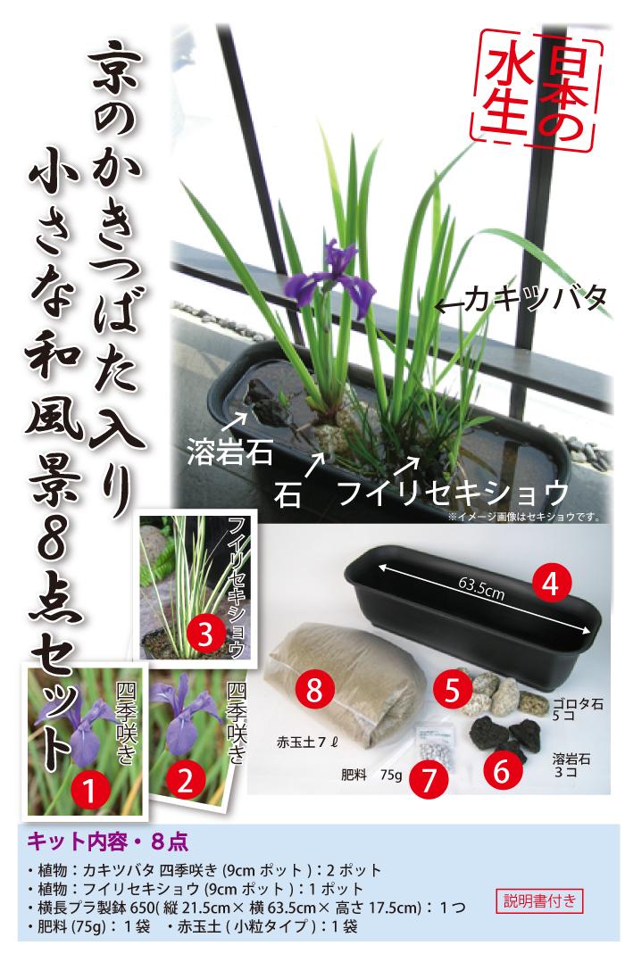 kakitsu_8set.jpg