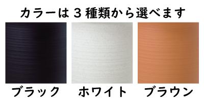 ハス用プラ鉢 3色からお選びいただけます