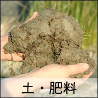 土・肥料・その他