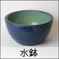 水鉢(陶器・プラ)