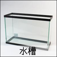水槽・ガラス容器