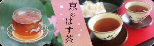 京のはす茶