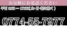 お気軽にご連絡下さい 0774-55-7977