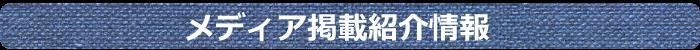 メディア掲載紹介情報 杜若園芸