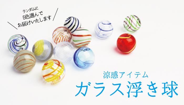 涼感アイテム ガラス浮き玉