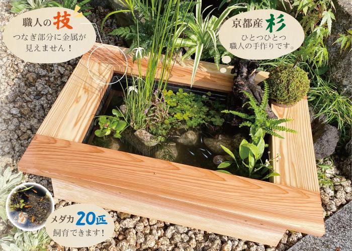 京都産杉使用 高級木枠つきビオトープ