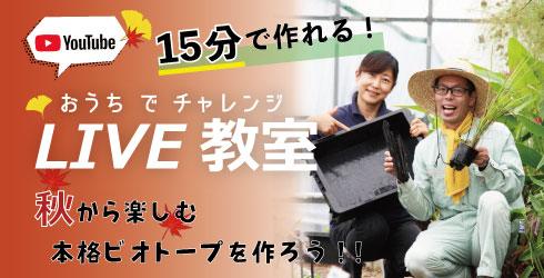 live0828LPbanner.jpg