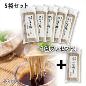 蓮麺5袋セット